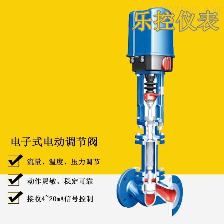 電子式電動蒸汽調節閥
