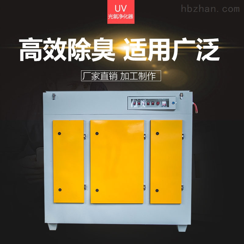 UV光氧催化设备你想不到的大优惠