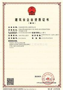 建築業企業資質證書