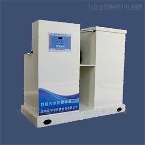 诊所口腔医院污水处理设备