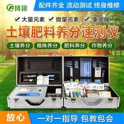 FT-FLC复合肥检测仪