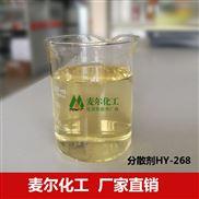 顏料潤濕分散劑HY-268-水性塗料助劑