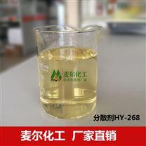 颜料润湿分散剂HY-268-水性涂料助剂