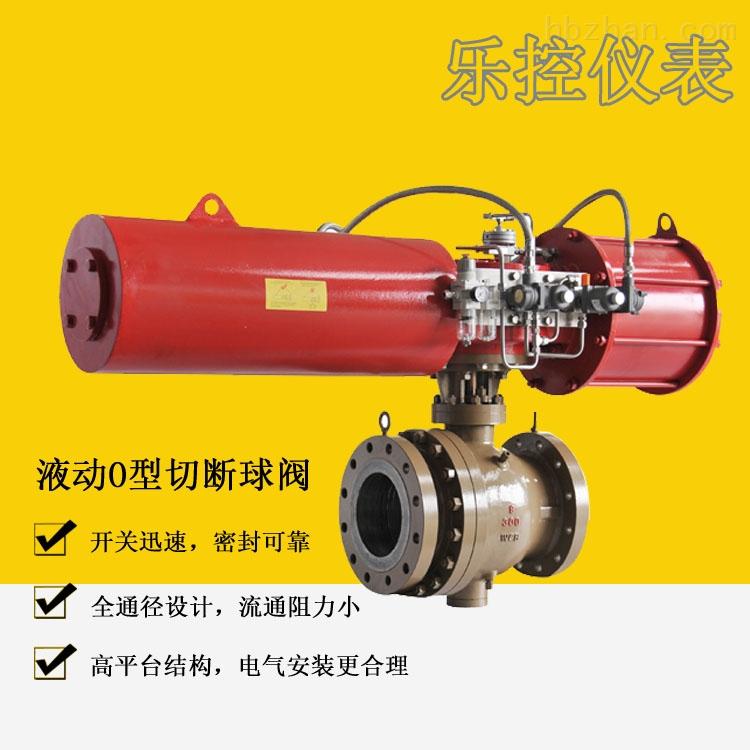 水蒸汽ZSHT-16K液动O型切断调节球阀