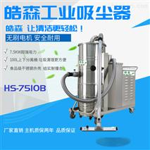 7.5kw全不鏽鋼幹濕兩用工業380V吸塵器廠家