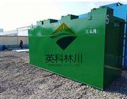 西城智能化生活污水处理设备能免于日常维护