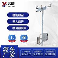 YT-QX06小型气象站价格