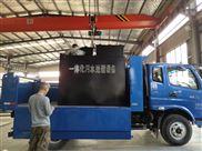 WSZ-2.5一体化污水处理成套设备