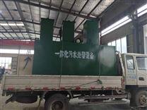 地埋式村镇生活污水处理设备装置