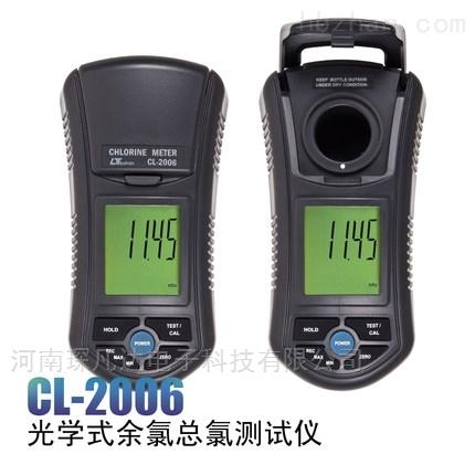 CL-2006余氯测试仪