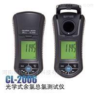 CLCL-2006余氯测试仪