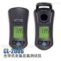 CL-2006餘氯測試儀