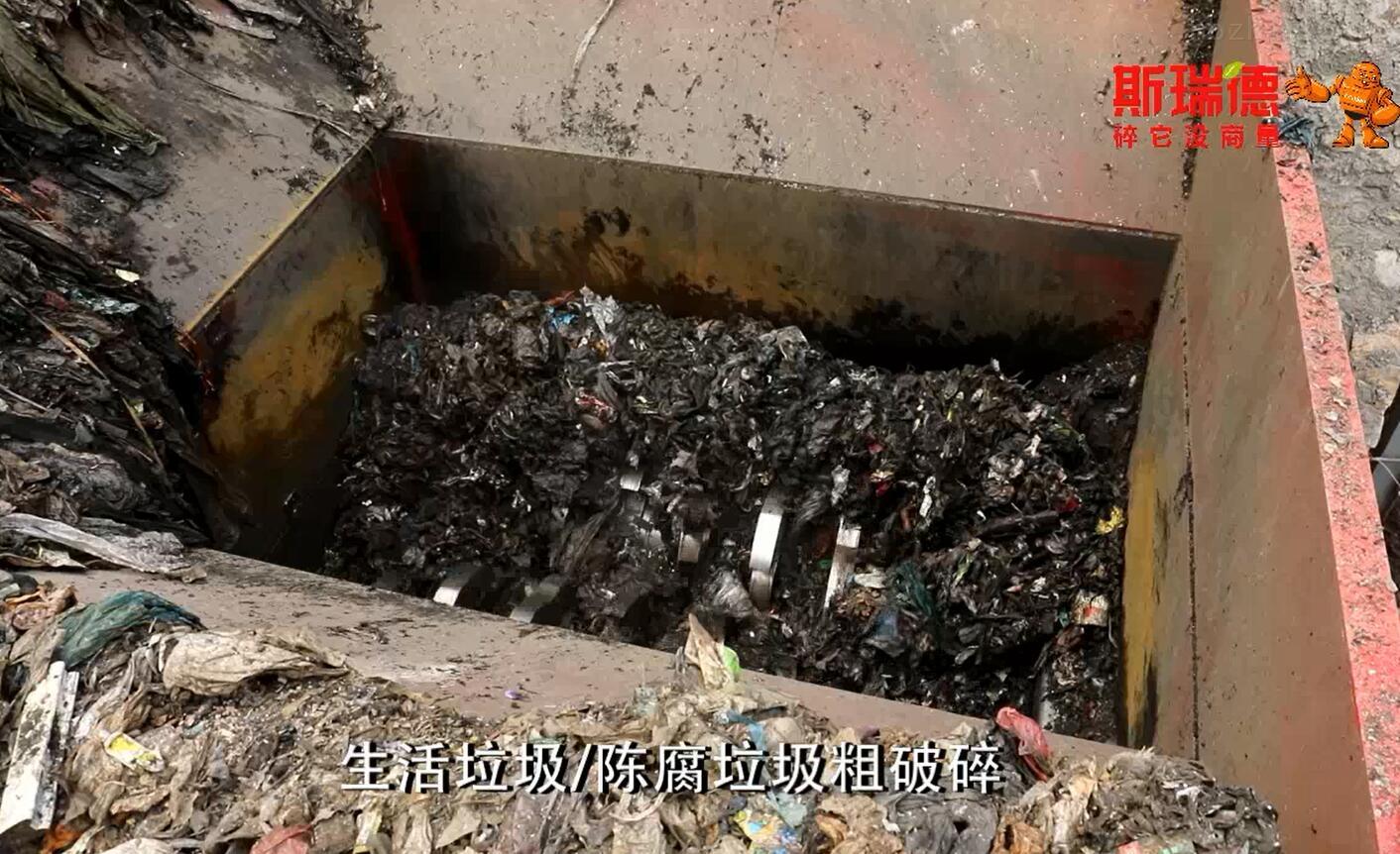 生活垃圾破碎系統裝置