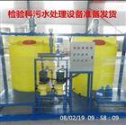 急诊中心污水处理装置