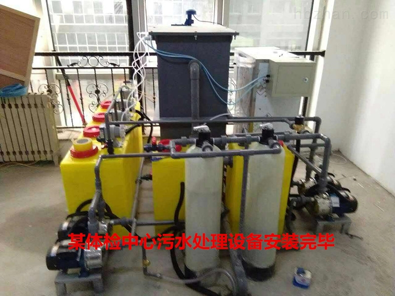 化验中心废水处理装置