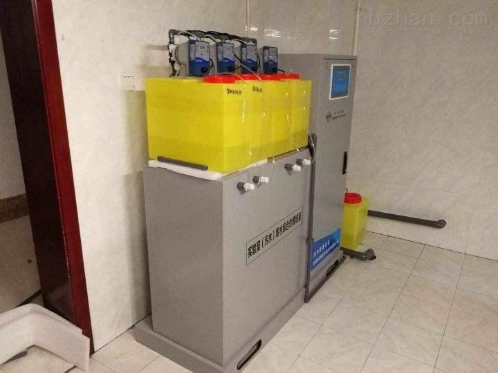 实验室污水处理专用设备