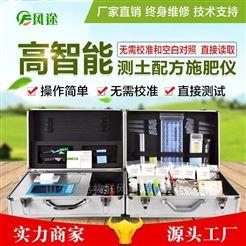 FT-GP01高智能快速测土配肥仪