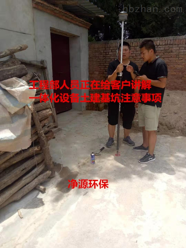 连云港新农村社区污水处理设备