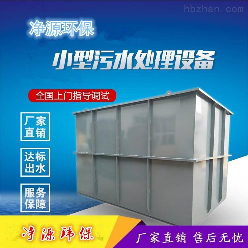 昌都社区污水处理设备选型