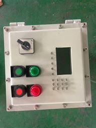 壁挂式防爆温控配电箱