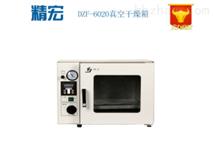 小型 真空幹燥箱/烘箱/烤箱/電熱恒溫