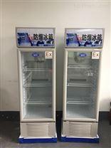 深圳危化品防爆冰箱展櫃200L