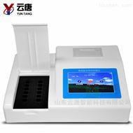 YT-SA05云唐多功能食品安全检测仪