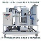 润滑油除酸多功能滤油机