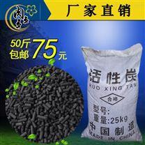 北京工业活性炭 废气污水处理喷漆颗粒碳