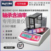 高精度粉末冶金含油率孔隙率體密度計測試儀