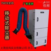JC-1500金属粉尘工业除尘器