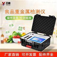 YT-XSZ食品重金属检测设备