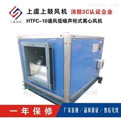 1.5KW厨房排油烟风机HTFC-I-12低噪声风机箱