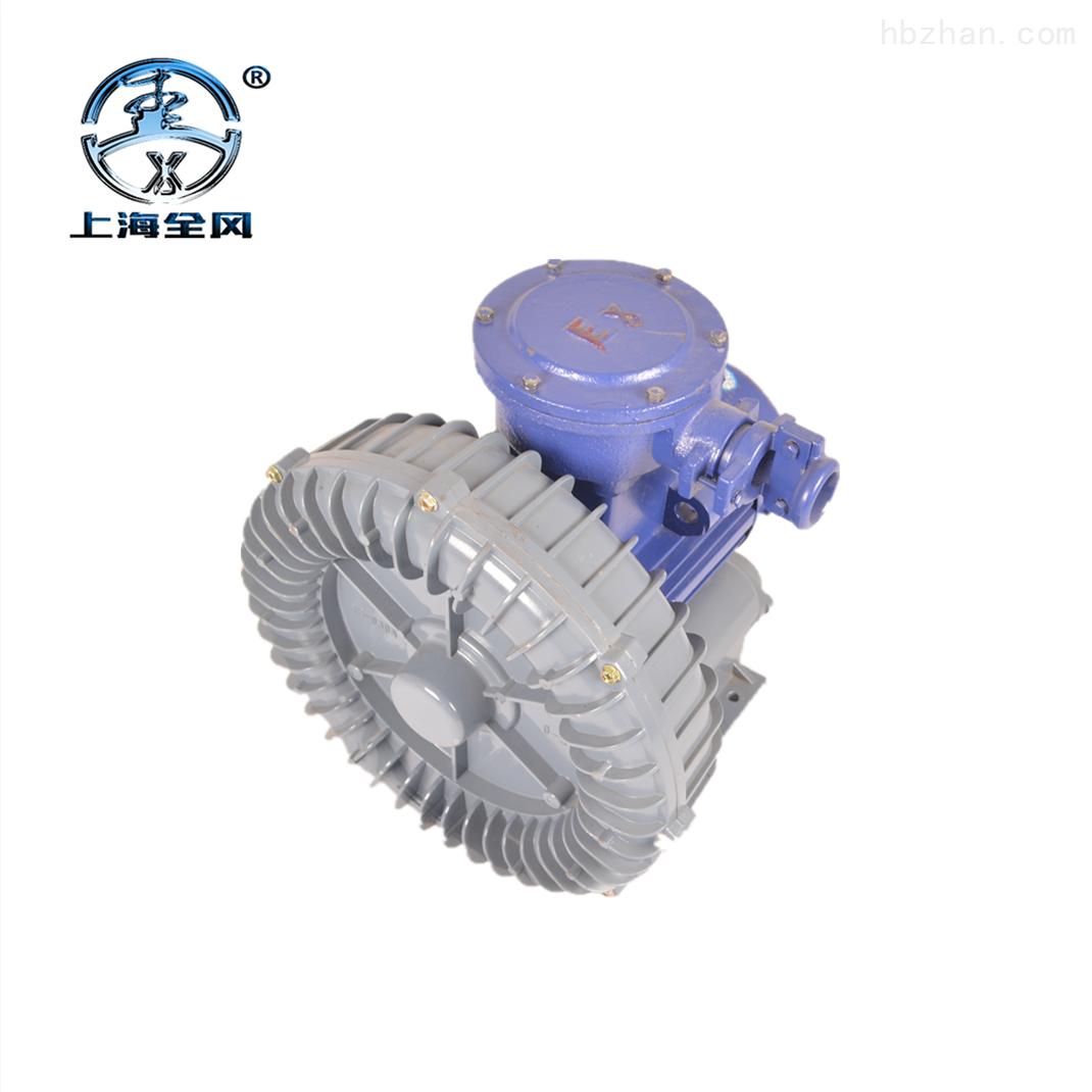 5.5KW防爆漩涡气泵