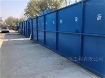 北京别墅区A2O 生活污水一体化处理设备