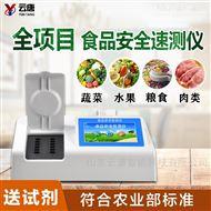 YT-SA03高智能食品安全检测仪