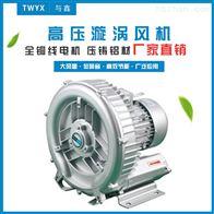 纺织机械高压旋涡气泵