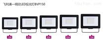 飞利浦BVP150明欣泛光灯