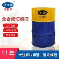 菲特斯全合成切削液 金属加工液 寿命长