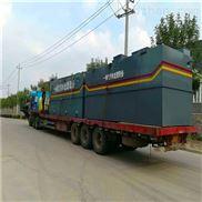 150立方米/天一体化生活污水处理设备