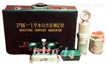 PW-1砂子水分快速測定儀