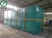 130d/t的一体化超市污水处理设备生产工艺
