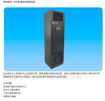 欧科EK数据中心用精密空调