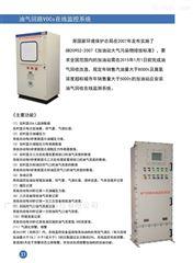 MY-VOCs-5000加油站油气回路在线监控系统方案