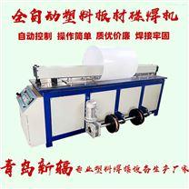 塑料板材对焊机 PP板材接板机 拼板卷圆机