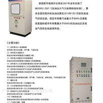 加油站油气回路在线监控系统方案