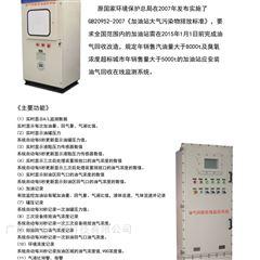 MY-VOCs-5000油气回路在线监控系统