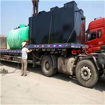 六盘水市地埋式一体化污水处理设备