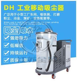 DL-30003KW车间工业移动式吸尘器