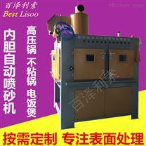 电饭锅高压锅内胆自动喷砂机